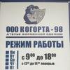 "Ателье ""Когорта-98"""