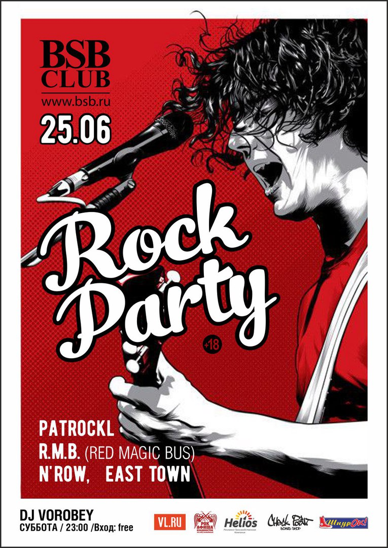 Афиша Владивосток ROCK PARTY/BSB/25.06