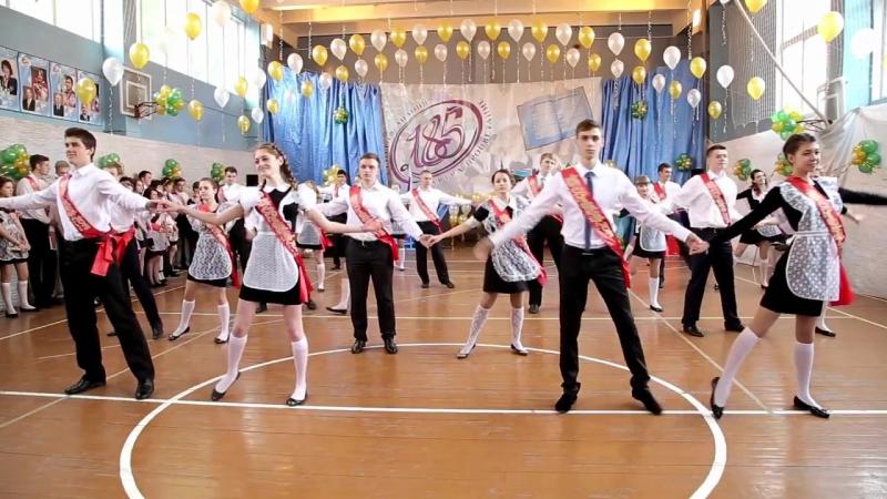 вальс (последний звонок-выпускной, лицей 185, Новосибирск 2014 )