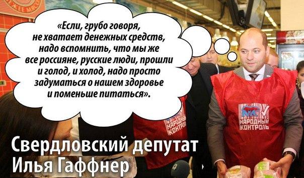 Депутат, советовавший меньше питаться в кризис, признан банкротом