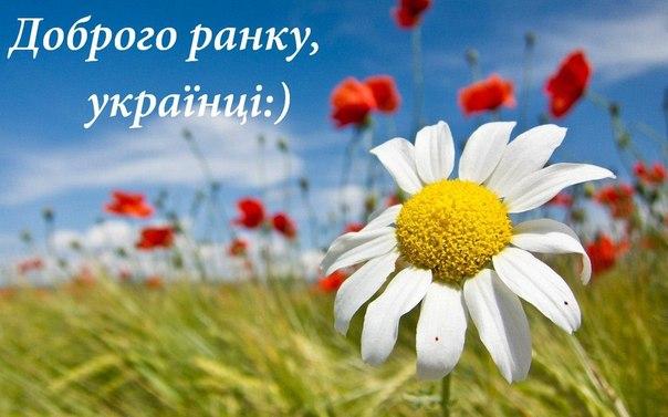 Статуси Доброго ранку Україно!