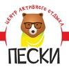 """Центр Активного Отдыха """"ПЕСКИ""""  ПЕРМЬ"""