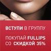Fullips Ижевск | Доставка по России за 3 дня