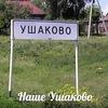 Подслушано в Ушаково
