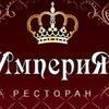 "Ресторан ""ИМПЕРИЯ"" тел. 55-55-99"
