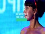 Ведущая ярких событий Екатерина Вострякова