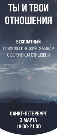 Ты и Твои Отношения. Бесплатный семинар в СПб