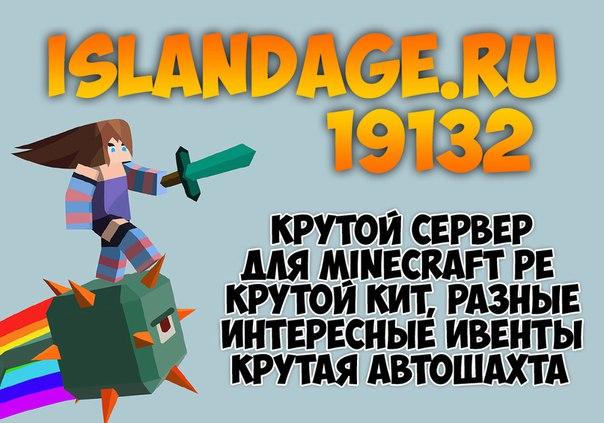 Сервер IslandAge!