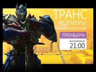 Трансформеры 3 и 4 23 и 24 апреля на ВТВ!