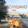 Подслушано | NSK | Новосокольники