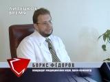 Видео. ТК Звезда-Липецкое время. Репортаж о клинике.