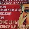 "Студия красоты ""Winner"""