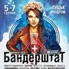 Нововолинськ їде на Бандерштат!!!