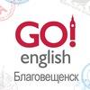 Go! English | Английский в Благовещенске