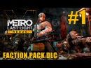 Прохождение Metro Last Light Redux Faction Pack DLC 1 Тяжёлая пехота