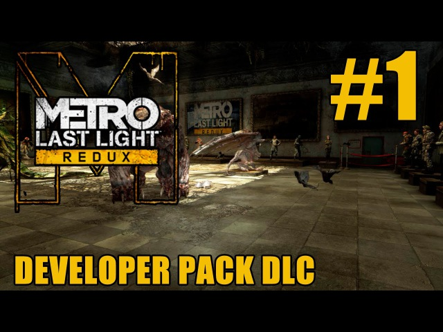 Прохождение Metro: Last Light Redux. Developer Pack DLC. 1: Комплект разработчика