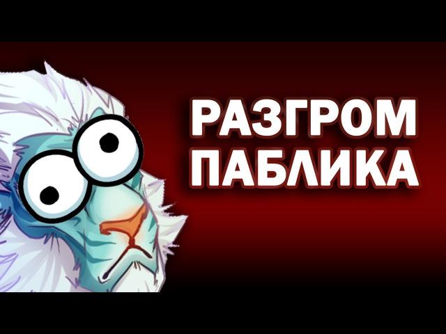 ТОТАЛЬНОЕ УНИЖЕНИЕ - PHANTOM LANCER DOTA 2