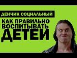 Как правильно воспитывать детей // Денис Борисов
