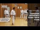 Каратэ Шотокан Уроки Олега Цоя Подводящие упражнения в технике ударов руками