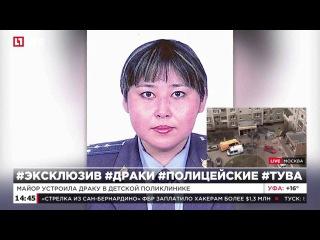 СК начал проверку в отношении майора МВД Тувы, устроившую драку в поликлинике