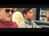 Dirty Grandpa / Грязный дедушка. русский трейлер. 2016