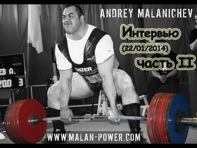 SutorSTRONG. Андрей Маланичев - Интервью 22/01/2014 ( Часть II )