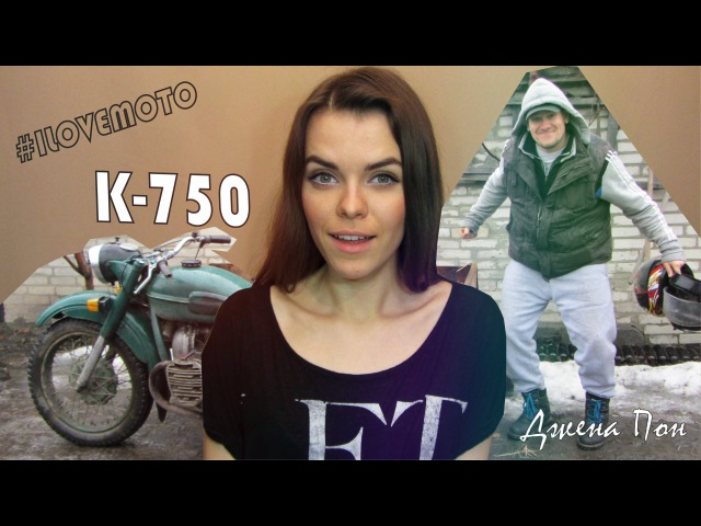 Мы купили КАСИК Обзор М 66 с движком К 750 I LOVE MOTO 17