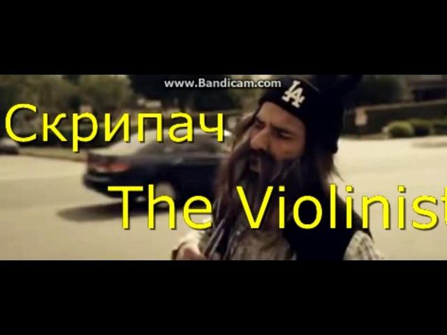 Скрипач The violinist
