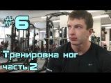 Артем Яворский, тренировка ног часть 2, perez team, Минск Беларусь