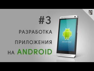 Разработка Android приложений. Урок 3 - Работа c Button и ресурсами в Android.