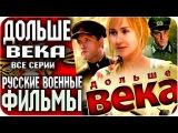 Русские фильмы 2015 - ДОЛЬШЕ ВЕКА (Все серии) / ВОЕННЫЙ / БОЕВИК / Русские Военные Фильмы 2016