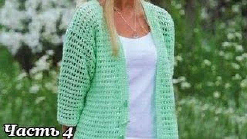 Кардиган крючком. Часть 4 (Jacket crochet. Part 4)