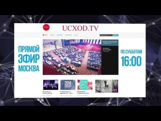 Богослужение в г. Москва ONLINE - суббота в 16:00