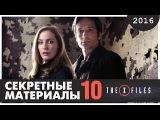 Обзор сериала Секретные материалы / The X-Files (10 сезон)