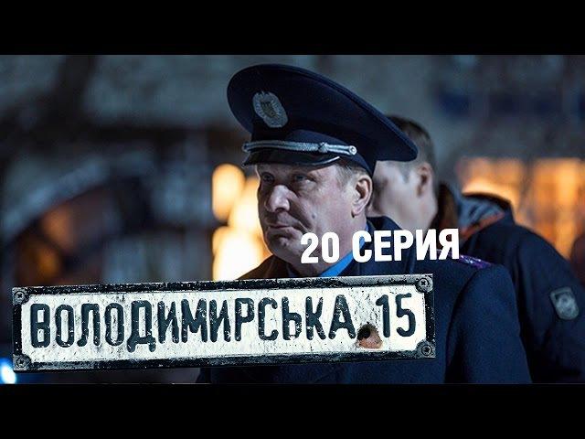 Владимирская, 15 - 20 серия   Сериал о полиции