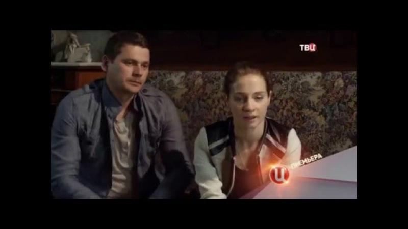 Декорации убийства - фильм, детектив (2015) Трейлер