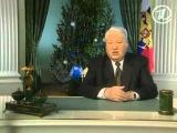 Новогоднее обращения Бориса Ельцина (1999 год). Я ухожу.