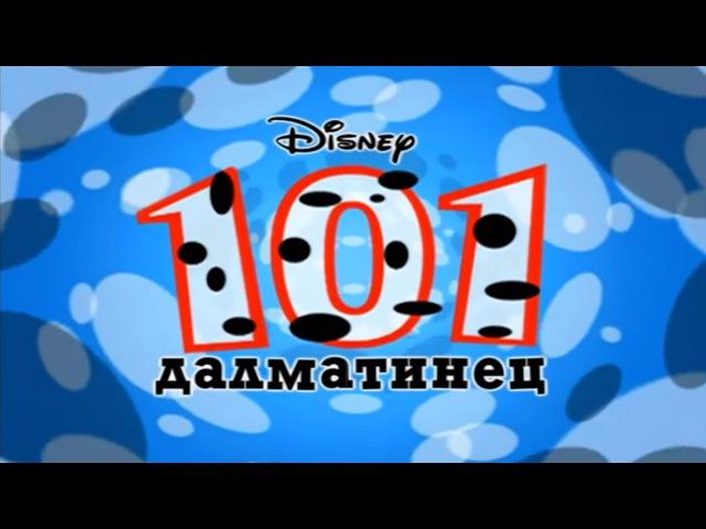 101 далматинец Диск сорвался с поводка Кушай никого не слушай Серия 1 Disney