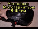 Как установить Мотогарнитуру в Шлем / Установка интеркома