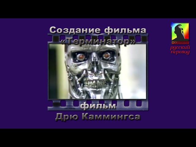 Создание фильма Терминатор (1984) /с русским переводом/ » Freewka.com - Смотреть онлайн в хорощем качестве