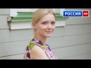 Один единственный и навсегда - Русская мелодрама фильмы