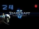 StarCraft 2- Wings of Liberty. Эксперт Часть 24. Тихая Гавань