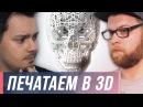 Как 3D печать изменит мир и уничтожит Китай
