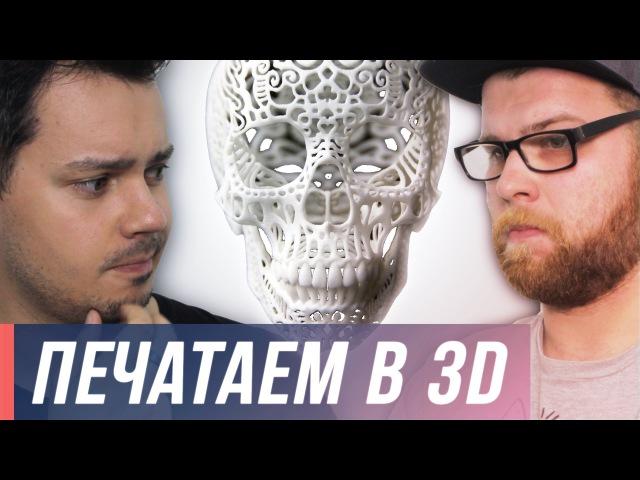 Как 3D-печать изменит мир и уничтожит Китай