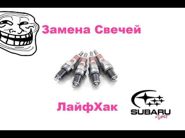 Менять свечи на Subaru ЛЕГКО!