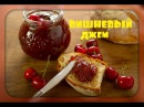 Вишневый джем/очень простой рецепт/cherry jam
