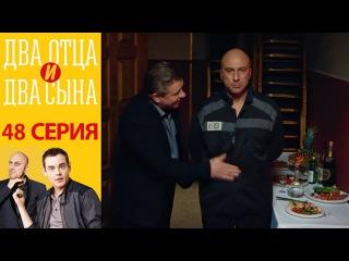 Два отца и два сына - Два отца и два сына - 3 сезон 8-я серия (48 серия)