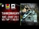 Bat.-Chatillon 25 t против TVP T 50/51 - Танкомахач №56 - от ARBUZNY и TheGUN World ofTanks