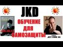 JKD обучение и подготовка к семинару Томми Каррутерса