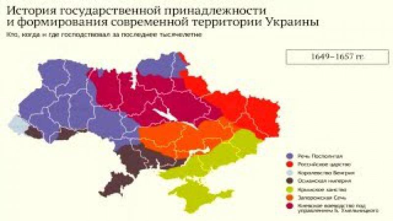 Украина. Историческая карта. Кому раньше принадлежали украинские земли.